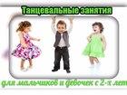 Новое изображение  Танцевальные занятия с 2 до 4 лет 39858778 в Новокузнецке