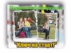 Смотреть изображение Курсы, тренинги, семинары Подростковый тренинг «Ключ на старт!» для школьников 6-8х классов 39858892 в Новокузнецке