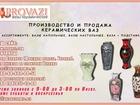 Увидеть фотографию  Вазы от производителя оптом 61902956 в Новокузнецке