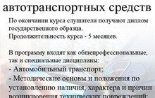 Проф, переподготовка Техническая экспертиза автотранспорта