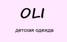 Oli - производство детской одежды