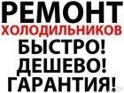 Скачать бесплатно фотографию  Мастерская номер 1 выполнит срочный ремонт на дому за 1 час 32518118 в Новороссийске