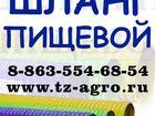 Скачать бесплатно foto  Гофрошланг пищевой 34722233 в Новороссийске