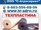 Скачать изображение  Техпластина ХМС 34842205 в Новороссийске