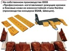 Новое фотографию Навесное оборудование Режущие кромки для бульдозеров 37463844 в Новороссийске