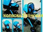 Новое изображение  Новая коляска 3 в 1 Трансформер 37694605 в Новороссийске