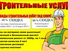 Скачать бесплатно изображение  Отделка и строительство мигом 37764234 в Новороссийске