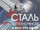Скачать бесплатно foto  цена шпоночного материала 37794339 в Новороссийске