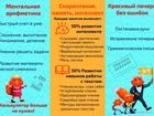 Скачать изображение  Школа скорочтения и развития интеллекта QI 007 38299126 в Новороссийске