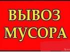 Скачать изображение Транспортные грузоперевозки Вывоз строительного мусора различного хлама грузчики 61264182 в Новороссийске