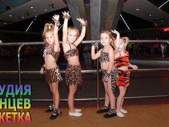 Увидеть изображение Разное Танцы для малышей, обучение в Новороссийске 32504977 в Новороссийске
