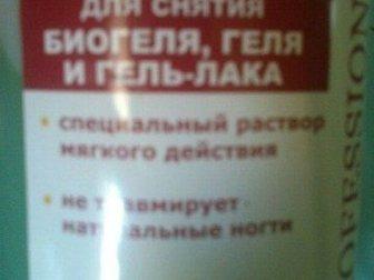 Скачать foto  Все для наращивания!Срочно! 33079564 в Новороссийске