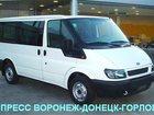 Просмотреть фотографию  воронеж-горловка-донецк 32454938 в Новошахтинске