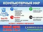 Скачать фото  Ремонт техники 32636495 в Новошахтинске