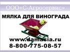 Скачать бесплатно фото  Мялка для винограда Ягодка , 33454638 в Новошахтинске