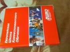 Смотреть foto  Продаю журналы для бухгалтера 39046761 в Новошахтинске