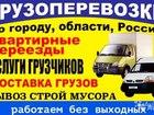 Фото в Авто Транспорт, грузоперевозки грузоперевозки, квартирно-офисные и дачные в Новосибирске 400