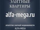 Скачать foto Агентства недвижимости Компания Alfa-mega 30222781 в Новосибирске
