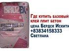 Скачать бесплатно foto  Где купить базовый клей плит бетон цена бердск искитим 32380070 в Новосибирске