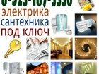 Уникальное фото Электрика (услуги) Сантехника под ключ электрика под ключ, Отделочные работы, Услуги кафельщика 32408145 в Новосибирске