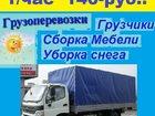 Фото в Прочее,  разное Разное Грузоперевозки в Новосибирске и услуги русских в Новосибирске 140