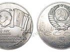 Смотреть фото Коллекционирование 5 рублей 70 лет Великой Октябрьской социалистической революции 32501483 в Новосибирске