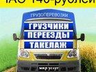Изображение в Прочее,  разное Разное Услуги Русских Ответственных Грузчиков вы в Новосибирске 140