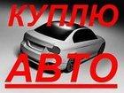 Фотография в   Покупаем любые автомобили в любом состоянии в Новосибирске 1111