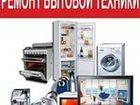 Уникальное изображение Телевизоры Ремонт телевизоров холодильников стиральных машин, 32611277 в Новосибирске