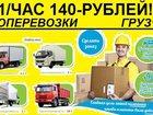 Фотография в Прочее,  разное Разное Квалифицированные Русские крепкие грузчики в Новосибирске 140