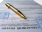 Фотография в   Все виды страхования: ОСАГО, КАСКО, Тех. в Новосибирске 0