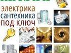 Изображение в Электрика Электрика (услуги) Сантехника под ключ электрика под ключ. Отделочные в Новосибирске 0