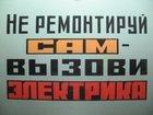 Изображение в Электрика Электрика (услуги) Электромонтажные работы в квартире под ключ! в Новосибирске 0