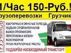 Фото в Прочее,  разное Разное Компания предлагает вам услуги грузоперевозок в Новосибирске 150