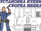 Фотография в   Профессиональная сборка мебели, кухонных в Новосибирске 700