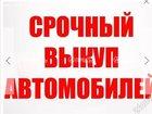 Скачать бесплатно фото  Куплю автомобиль с любой проблемой ! 33006512 в Новосибирске
