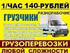 Фотография в Прочее,  разное Разное Наша Транспортная компания предлагает вам в Новосибирске 140