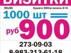 Фото в Услуги компаний и частных лиц Разные услуги Предлагаем изготовление и печать: визиток, в Новосибирске 0