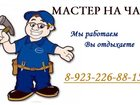 Фото в   Выполним любые бытовые работы, также мелкий в Новосибирске 0