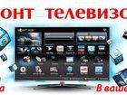 Изображение в Ремонт электроники Ремонт телевизоров Ремонт телевизоров, мониторов, ноутбуков, в Новосибирске 250