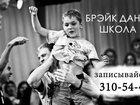 Свежее изображение  Школа Брэйк Данса 33352265 в Новосибирске