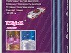 Уникальное фото  Средство защиты двигателя от износа 33396163 в Новосибирске