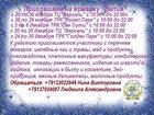 Уникальное изображение Выставки, галереи Приглашаем посетить универсальную ярмарку Велия в Новосибирске 33798729 в Новосибирске