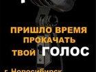 Увидеть изображение  Вокальная студия 33835808 в Новосибирске