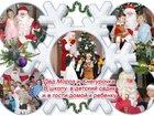 Уникальное фотографию Организация праздников Дед Мороз и Снегурочка на дом 33897871 в Новосибирске