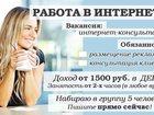 Изображение в   Работа на дому, удаленная работа    Требования: в Новосибирске 25000