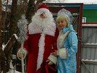Скачать бесплатно изображение  Дед Мороз и Снегурочка спешат к вам! 34271952 в Новосибирске