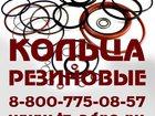 Изображение в   Кольцо резиновое импортного производства в Новосибирске 11
