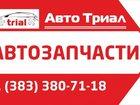 Фото в Авто Автозапчасти Наша компания занимается поставками запчастей в Новосибирске 888