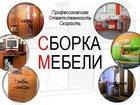 Фотография в Услуги компаний и частных лиц Грузчики Профессиональная сборка-установка корпусной в Новосибирске 1000